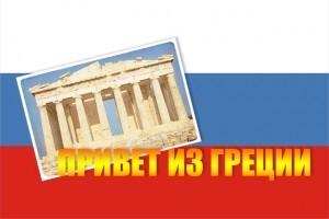 Riposati in Grecia, aiuta la Grecia: i rubli comprano il mediterraneo | Grecia | Scoop.it