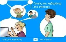 Mini site για εκπαιδευτικούς, μαθητές, γονείς και κηδεμόνες « Ασφάλεια στο Διαδίκτυο | Πληροφορική Β΄ Γυμνασίου | Scoop.it
