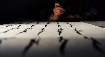 Nüshu: il segreto dell'interpretazione. La scrittura delle donne dello Hunan - Globalist.it   Tipografia online   Scoop.it