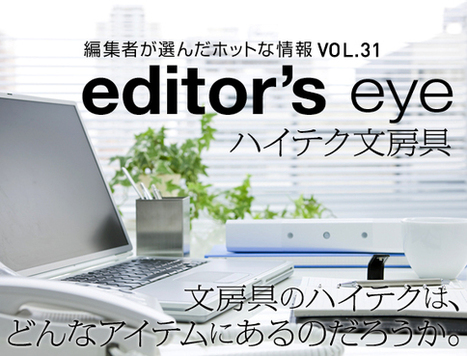 Editor's Eye VOL.31 ハイテク文房具 | GOODS | Marunouchi.com | everything I'm interested in (Japanese) | Scoop.it