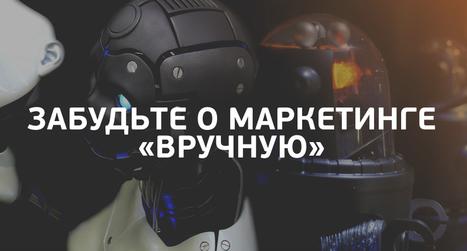 Забудьте о маркетинге «вручную»: вот 4 современных способа | Rusbase | MarTech : Маркетинговые технологии | Scoop.it