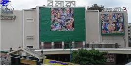 Balaka cineworld Update showtime,ticket price and online ticket | Dhakar Mail | www.dhakarmail.com | Scoop.it