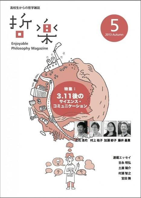 Philosophy Zoo : Japanese Enjoyable Philosophy | Butterflies in my head | Scoop.it