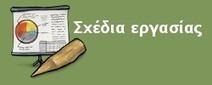 Ε1: Επιφάνεια Εργασίας | omnia mea mecum fero | Scoop.it