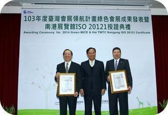 Le centre de congrès TWCT Nangang à Taiwan certifié ISO 20121 | ISO 20121 : management responsable de l'activité événementielle | Scoop.it