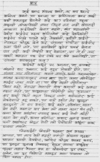मी मराठी : A Blog for Marathi Fun,Marathi Jokes,Marathi Poems,Marathi SMS and All about Marathi: बाप (Father....)   Marathi comic and Jokes - Marathi esahitya   Scoop.it
