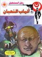 9- أنياب الثعبان | رجل المستحيل | Scoop.it