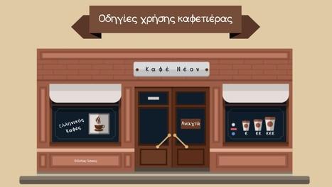 Οδηγίες χρήσης καφετιέρας   Ε΄ & ΣΤ΄ τάξη   Scoop.it