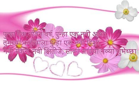 Free Download Marathi Greeting Cards for New Year-Nav Varshabhinandan   EraBegin.com   Happy New Year 2015 Wallpapers & Greetings in HD   HQ Desktop & PC   Scoop.it