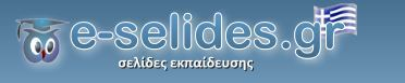 e- selides | Εκπαιδευτικά blogs & Sites | Scoop.it