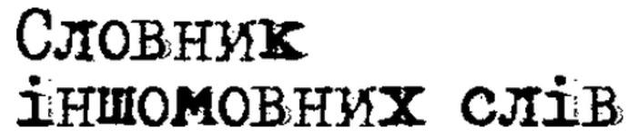 (UK) - Словник іншомовник слів | jnsm.com.ua | Glossarissimo! | Scoop.it