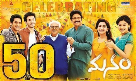 50 days of beautiful 'Manam' - DTS Cinema | Tollywood updates | Scoop.it