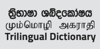 (EN) (SI) (TA) - Tri-Lingual Dictionary: Sinhala, Tamil & English | trilingualdictionary.lk | Glossarissimo! | Scoop.it