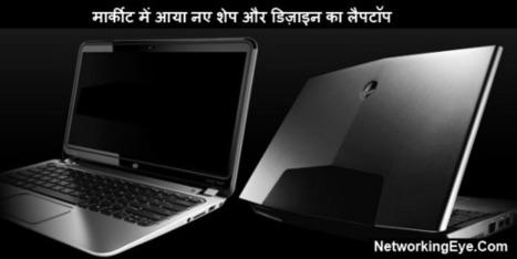 मार्कीट में आया नए शेप और डिज़ाइन का लैपटॉप | MLM News | Scoop.it