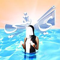 Fatima Al Qadiri | VRAC 1 | Scoop.it