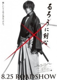 """Poster for """"Rurouni Kenshin"""" live-action movie revealed 