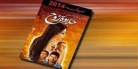 مشاهدة فيلم حلاوه رو | k44 | Scoop.it