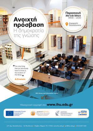 Ανοιχτή πρόσβαση: Η δημοκρατία της γνώσης | Inspired Librarians | Scoop.it