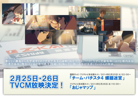 Crossroad: A new and promising anime project | Japan Culture | Scoop.it