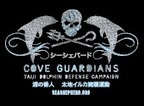 Crew Impressions 2013 ~ @CoveGuardians | Rescue our Ocean's & it's species from Man's Pollution! | Scoop.it