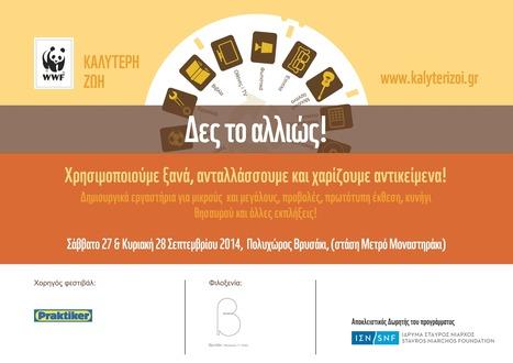 Φεστιβάλ «Δες το αλλιώς!», 27-28 Σεπτεμβρίου στον Πολυχώρο Βρυσάκι   ΚΑΛΥΤΕΡΗ ΖΩΗ   Συνέδρια, Σεμινάρια, Ημερίδες, Δράσεις   Scoop.it