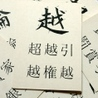 teaching Chinese as a second language