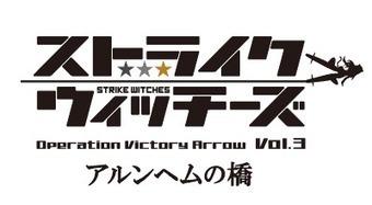 [Anime] Le 3e film de Strike Witches OVA daté !   オタクの世界 ~ News pour fans d'otakulture   Scoop.it