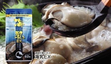 亜鉛サプリメント 海乳EXの気になる効果や口コミ情報   mitaka   Scoop.it