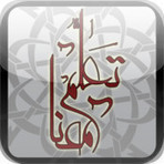 Learn With Us - Arabic | PICTOSON | Scoop.it