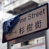 Unfathomable street signs in Hong Kong | Language Journal | Scoop.it
