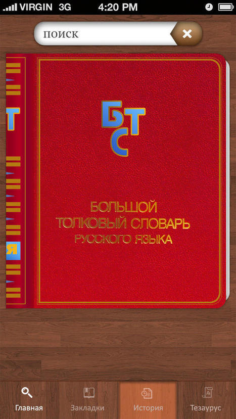 Big Explanatory Dictionary of Russian Language - 1.2 / iOS | Bilingualism | Scoop.it