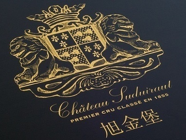 Château Suduiraut in China: when wine meets art | Christian Seely's Blog | Southern California Wine and Craft Spirits Journal | Scoop.it