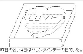 Valentine Day Chocolate | 2ch AA : Ascii Art Archives for Recycle | ASCII Art | Scoop.it