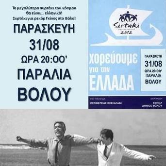 Χορεύουμε για την Ελλάδα - Dance for Greece! | Spread Greek | Scoop.it