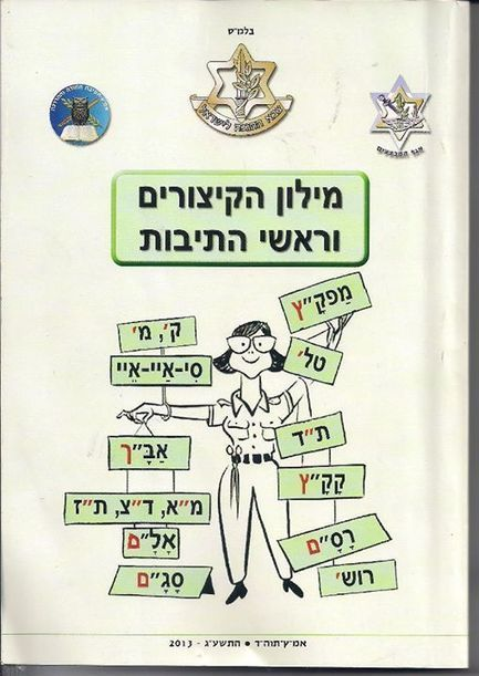 Boaz Zalmanowicz's Photos   Facebook   ספרות צבאית   Scoop.it