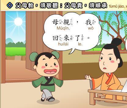 弟子規-父母教,須敬聽;父母責,須順承 | lesson 1-Wendy | Scoop.it