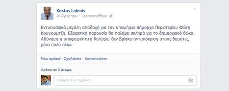 Σχόλιο Κώστα Λαλένη για τις επερχόμενες εκλογές του Μαΐου στο Περιστέρι   σας λέμε ότι λένε...   Scoop.it