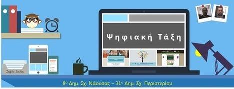 Ε΄ & ΣΤ΄ Δημοτικού - Ψηφιακή υποστήριξη | Εκπαιδευτικά blogs & Sites | Scoop.it