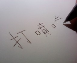 You can't learn Chinese characters by rote | Chinese Language is not that Hard | Scoop.it