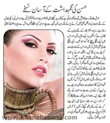 Care your Beauty-Beauty tips | fashioncentralpk | Scoop.it