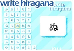 Learn Hiragana Stroke Order | Learning Japanese | Scoop.it