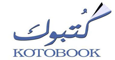 First activities of 'Kotobook' Project kicks off on Wednesday | Égypt-actus | Scoop.it