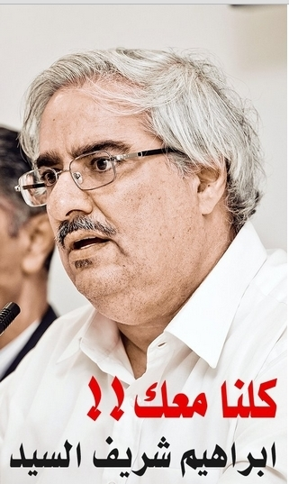 From the field: The arrest of Ebrahim Sharif (and other opposition figures as well) | Human Rights and the Will to be free | Scoop.it