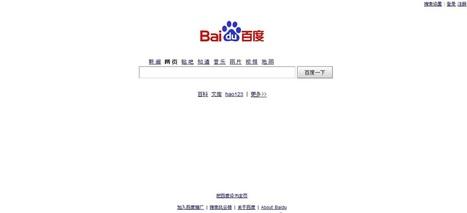 Les 8 règles d'or pour faire du #SEO sur #BAIDU | Veille SEO - Référencement web - Sémantique | Scoop.it