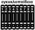 ετυμολογικόλεξικό-λεξικάonline - thetidiolarisa | Aρχαία ελληνικά | Scoop.it