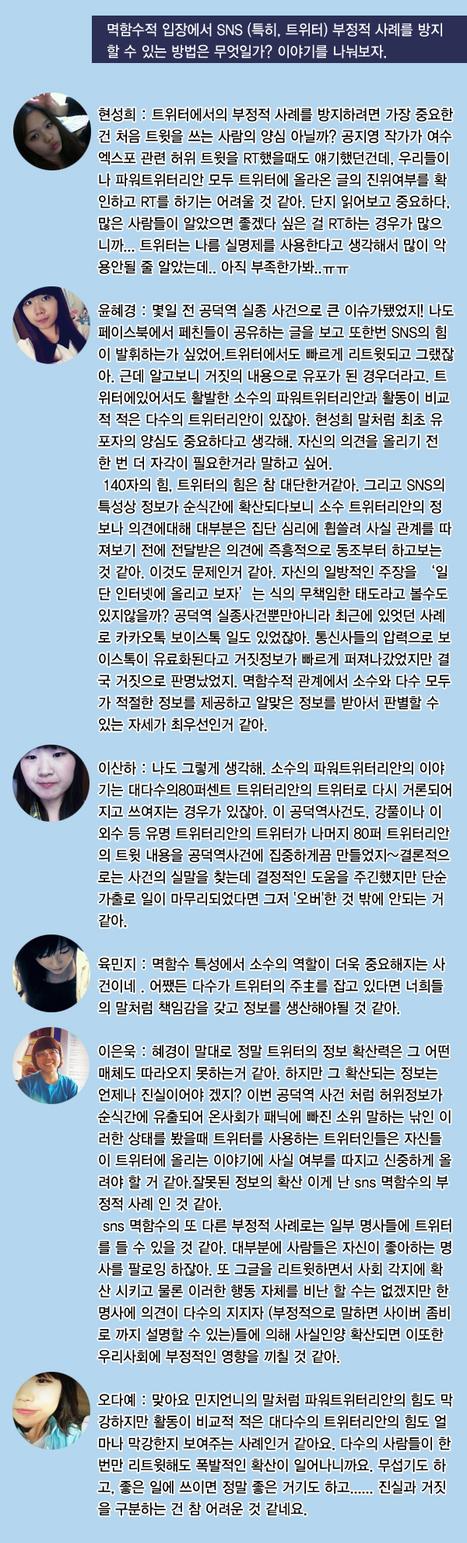[토론 4] | 소셜미디어시대, 멱함수의시대 | Scoop.it