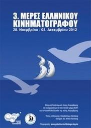 Days of Greek Cinema in Nuremberg   Greek Reporter Europe   travelling 2 Greece   Scoop.it