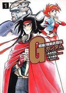 漫画版のGガンダム面白過ぎだろwww : GUNDAM.LOG -ガンダム2ch ... | 日本のサブカルチャーいろいろ | Scoop.it