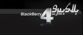 رمضان كريم عالجميع .. مسابقة بلاك بيري الكبري .. ادخل وشارك معنا   BlackBerry   Scoop.it
