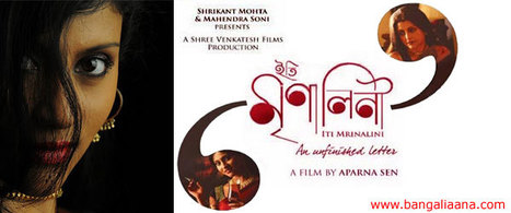 Iti Mrinalini (2011) Bengali Movie Review – Movie Reviews ... | Bengal Cinema | Scoop.it